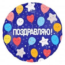 Шар (18''/46 см) Круг, Поздравляю! (воздушные шарики), Синий, 1 шт.