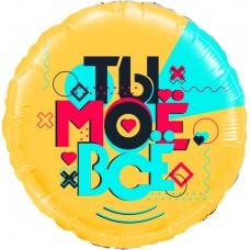Шар (18''/46 см) Круг, Лайк Тайм, Будь в тренде, #LikeTime, Ты Моё Всё!, 1 шт. в упак.
