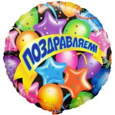 Шар (18''/46 см) Круг, Поздравляем! (воздушные шарики и звезды), 1 шт. в упак.
