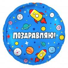 Шар (18''/46 см) Круг, Поздравляю! (космос), Синий, 1 шт.