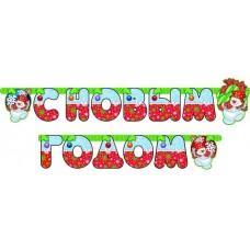 Гирлянда-буквы С Новым Годом (снеговики), 210 см