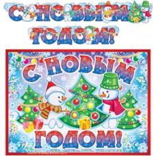 Гирлянда-буквы С Новым Годом! (снеговики), 200 см, 1 шт.