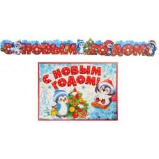 Гирлянда-буквы С Новым Годом! (маленькие пингвины), 180 см, 1 шт.