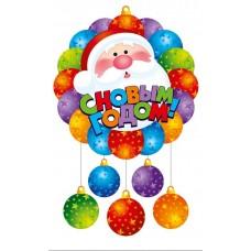Плакат С Новым Годом! (елочные игрушки) 45 х 90 см