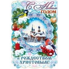 Плакат С Новым Годом и Рождеством!, 21 х 29,7 см