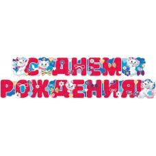 Гирлянда Коты-аристократы, С Днем Рождения!, Красный, 200 см, 1 шт.