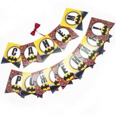 Гирлянда Флажки, Бэтмен, С Днем Рождения!, 200 см, 1 шт.