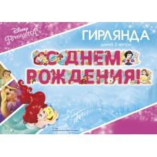 Гирлянда С Днем Рождения! (принцессы Диснея), Розовый, 200 см, 1 шт.
