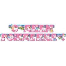 Гирлянда С Днем Рождения! (принцессы), Розовый, 200 см, 1 шт.