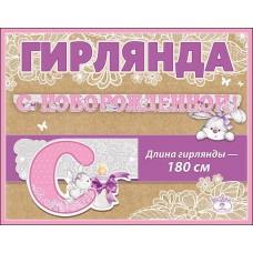 Гирлянда-буквы С Новорожденной! (зайчики), 180 см