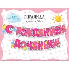 Гирлянда С Рождением Доченьки! (звездочки), Розовый, 170 см, 1 шт.