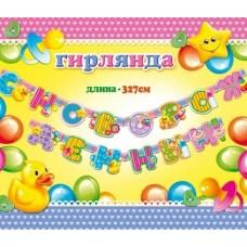 Гирлянда-буквы С Новорожденным! (игрушки), 327 см