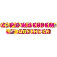 Гирлянда, С Рождением Доченьки! (воздушные шарики), Розовый, 320 см
