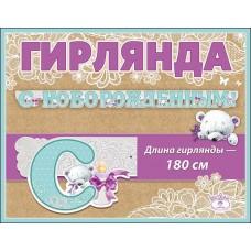Гирлянда-буквы С Новорожденным! (медвежата), 180 см
