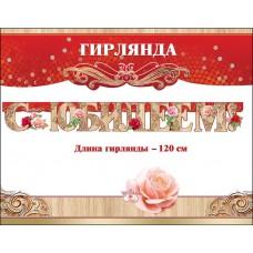 Гирлянда, С Юбилеем! (розы), Золото, 120 см