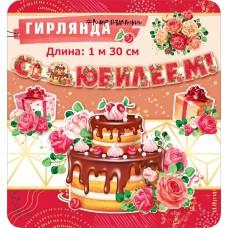 Гирлянда С Юбилеем! (цветы и шоколадный торт), Красный, 130 см, 1 шт.