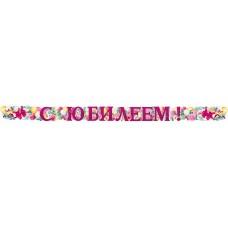Гирлянда, С Юбилеем! (цветы и подарки), Фуше, 200 см