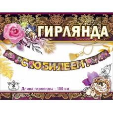 Гирлянда С Юбилеем! (цветы), с блестками, 180 см, 1 шт.