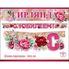 Гирлянда, С Юбилеем! (роскошные розы), Фуше, 200 см