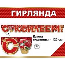 Гирлянда С Юбилеем! (цветы и золотая лента), Красный, 120 см, 1 шт.