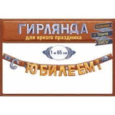 Гирлянда С Юбилеем!, 165 см, 1 шт.