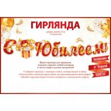 Гирлянда С Юбилеем! (золотой подарок), Красный, 300 см, 1 шт.
