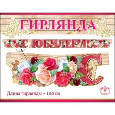 Гирлянда С Юбилеем! (розы), 180 см, 1 шт.