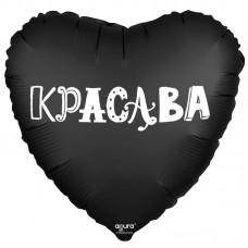 Шар (19''/48 см) Сердце, Красава, Черный, 1 шт.