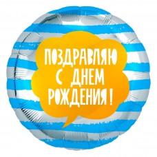 Шар (18''/46 см) Круг, Поздравляю С Днем Рождения! (полоски), Голубой/Серебро, 1 шт.