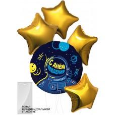 Набор шаров (18''/46 см) С Днем Рождения! (космонавт), Синий/Золото, 5 шт. в упак.