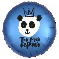 Шар (18''/46 см) Круг, Ты Мой Герой (панда-король), Синий, 1 шт.