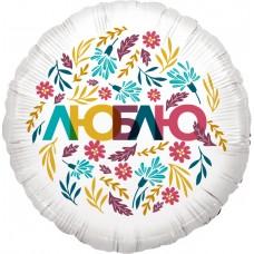 Шар (18''/46 см) Круг, Люблю (цветочный декор), Белый, 1 шт. в упак.