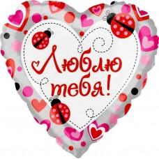 Шар (18''/46 см) Сердце, Люблю Тебя! (божьи коровки), 1 шт.