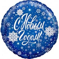 Шар (18''/46 см) Круг, С Новым Годом! (снежинки), Синий, 1 шт.