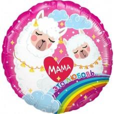 Шар (18''/46 см) Круг, Мама - это любовь (Мама-Лама), Розовый, 1 шт.