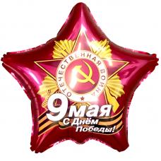Шар (21''/53 см) Звезда, 9 Мая, С Днем Победы!, Рубин, 1 шт.