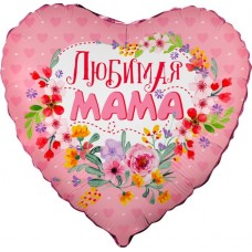 Шар (18''/46 см) Сердце, Любимая мама, 1 шт. в упак.