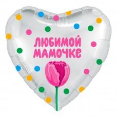 Шар (19''/48 см) Сердце, Любимой мамочке (тюльпан), Белый жемчужный, 1 шт.