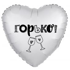 Шар (19''/48 см) Сердце, Горько!, Белый жемчужный, Сатин, 1 шт.