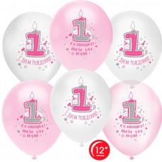 Шар (12''/30 см) 1 Годик, С Днем Рождения!, Ассорти для девочки, пастель, 1 ст, 25 шт.