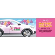 Магнитные наклейки Ура! Я Папа! (малышка в коляске), 14*44 см, Розовый, 1 шт.