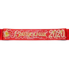 Лента атласная Выпускник 2020, Красный, с блестками, 5 шт.
