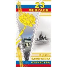 Открытка 23 Февраля, День Защитника Отечества! (крейсер)