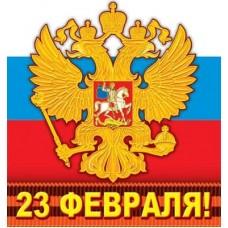Открытка 23 Февраля! (герб)