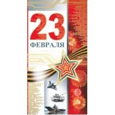 Открытка 23 Февраля (салют и военная техника)