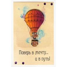 Открытка 3D, Поверь в Мечту! (воздушный шар), 1 шт.