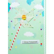 Открытка 3D, С Днем Рождения! (воздушный ветрячок), 1 шт.