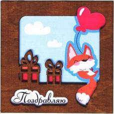 Деревянная открытка 3D, Поздравляю! (лисичка), 1 шт.