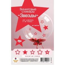 Виниловые стикеры, Звезды, Красные, 250 шт