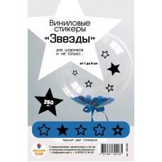 Виниловые стикеры, Звезды, Черные, 250 шт